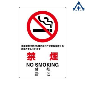 ステッカー 803-132 禁煙|anzenkiki