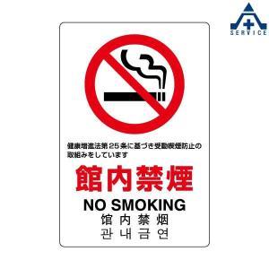 ステッカー 803-142 館内禁煙|anzenkiki