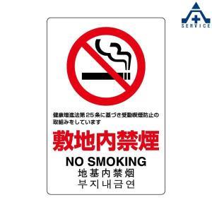 ステッカー 803-152 敷地内禁煙|anzenkiki