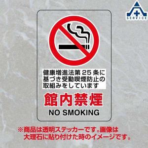 ステッカー 807-78 館内禁煙(小) 5枚セット|anzenkiki