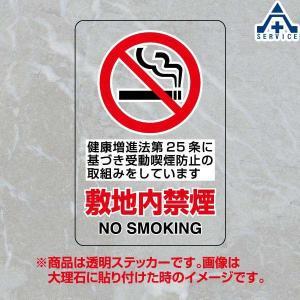 ステッカー 807-79 敷地内禁煙(小) 5枚セット|anzenkiki