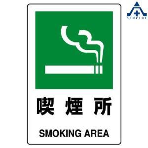 標識 エコユニボード 803-841 喫煙所 |anzenkiki