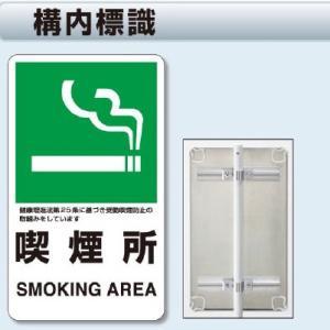 構内標識 アルミ製 喫煙所 833-34|anzenkiki