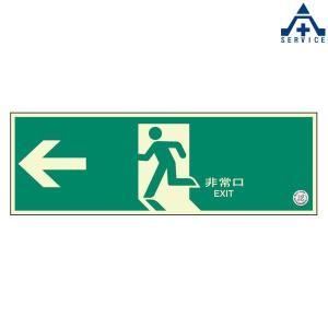 避難誘導標識 319-60B  避難口誘導標識 非常口標識 通路誘導標識|anzenkiki