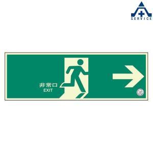 避難誘導標識 319-61B  避難口誘導標識 非常口標識 通路誘導標識|anzenkiki