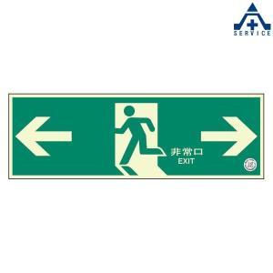 避難誘導標識 319-62B  避難口誘導標識 非常口標識 通路誘導標識|anzenkiki