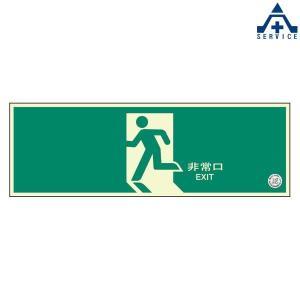 避難誘導標識 319-63B  避難口誘導標識 非常口標識 通路誘導標識|anzenkiki