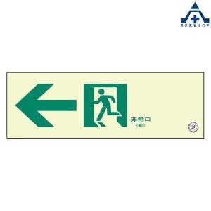 避難誘導標識 319-64B  避難口誘導標識 非常口標識 通路誘導標識|anzenkiki