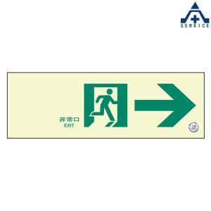 避難誘導標識 319-65B  避難口誘導標識 非常口標識 通路誘導標識|anzenkiki