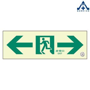 避難誘導標識 319-66B  避難口誘導標識 非常口標識 通路誘導標識|anzenkiki