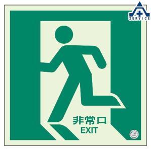 避難口通路誘導標識 829-10A  避難口誘導標識 非常口標識 通路誘導標識|anzenkiki