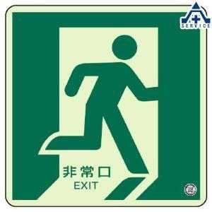 避難口通路誘導標識 829-13A  避難口誘導標識 非常口標識 通路誘導標識|anzenkiki
