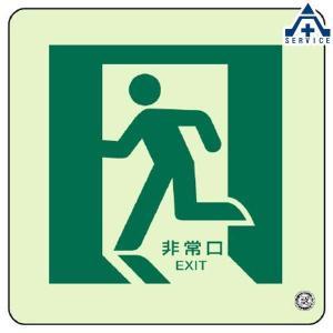 避難口通路誘導標識 829-12A  避難口誘導標識 非常口標識 通路誘導標識|anzenkiki