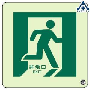 避難口通路誘導標識 829-15A  避難口誘導標識 非常口標識 通路誘導標識|anzenkiki