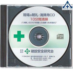 清掃用CD 317-511 317-512  工事現場 朝礼用|anzenkiki