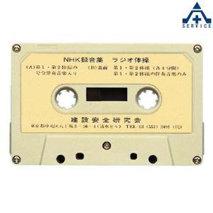 ラジオ体操用カセットテープ 317-55  工事現場 朝礼用|anzenkiki
