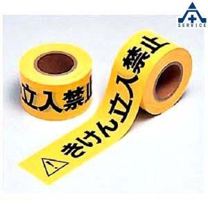 374-55 立入禁止テープ (60mm×50M)のり無し  区画テープ|anzenkiki