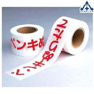 374-56 ペンキぬりたてテープ (60mm×50M)のり無し  区画テープ 養生テープ|anzenkiki
