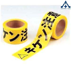 キケン注意テープ 864-47 (70mm×50M)のり無し  区画テープ|anzenkiki