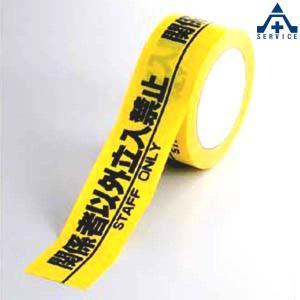 374-101 関係者以外立入禁止テープ (50mm×25M)区画テープ|anzenkiki