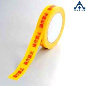 374-102 操作禁止テープ (25mm×25M)養生テープ|anzenkiki