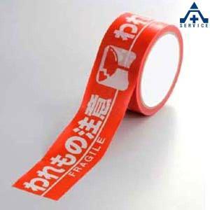 374-103 われもの注意テープ (50mm×10M)養生テープ|anzenkiki