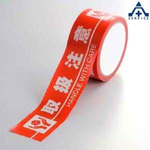 374-104 取扱注意テープ (50mm×10M)養生テープ|anzenkiki