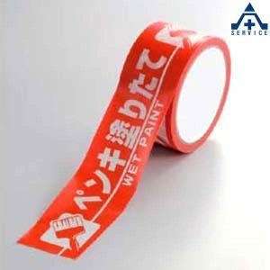 374-115 ペンキ塗りたてテープ (50mm×10M)養生テープ 区画テープ|anzenkiki