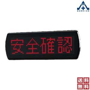 LEDサイン-01 本体 881-61  LED表示板 工場 施設 LED案内板 LED注意板|anzenkiki