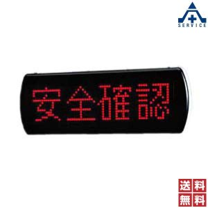 LEDサイン-01+壁面用固定金具セット品 881-66  LED表示板 工場 施設 LED案内板 LED注意板|anzenkiki