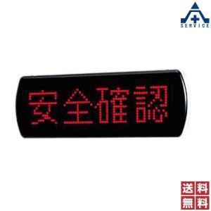 LEDサイン-01+突出し用固定金具セット品 881-67  LED表示板 工場 施設 LED案内板 LED注意板|anzenkiki