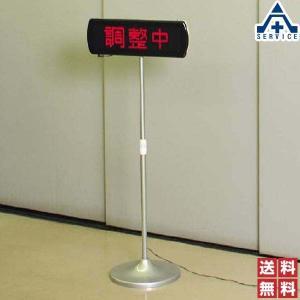 LEDサイン-01+スタンドセット品 881-68  LED表示板 工場 施設 LED案内板 LED注意板|anzenkiki