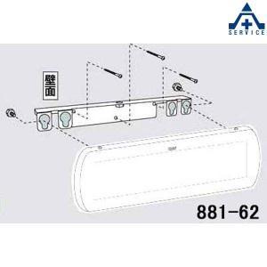 LEDサイン-01用壁面固定金具 881-62  LED表示板 工場 施設 LED案内板 LED注意板|anzenkiki