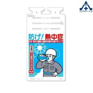 SK-581 吊り下げ形標識 熱中症対策つるしっこ  熱中症予防 工事現場 熱中症対策 作業員|anzenkiki
