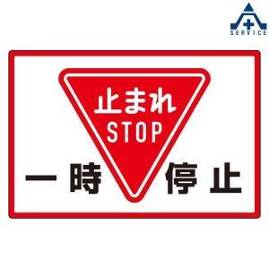 835-23A スーパーロードシート 一時停止 (メーカー直送/代引き決済不可)路面標示用品 路上ステッカー 注意ステッカー 路面表示シート anzenkiki