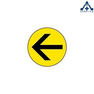 835-206 スーパーロードシート 矢印 (メーカー直送/代引き決済不可)路面標示用品 路上ステッカー 注意ステッカー 路面表示シート anzenkiki