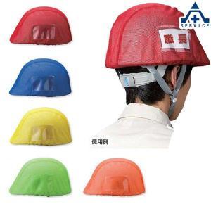 831-741〜745 ヘルメットカバー メッシュタイプ 全5色  831-742 831-743 831-744 831-745 保安帽カバー 保護帽カバー|anzenkiki