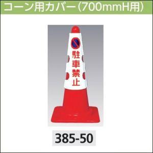 コーン用看板 コーンカバー(70cm用) 駐車禁止 385-50|anzenkiki