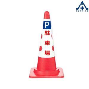 コーン用看板 コーンカバー(70cm用) 工事中 駐車ご遠慮下さい 385-51|anzenkiki