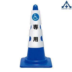 コーン用看板 コーンカバー(70cm用) 工事中 駐車禁止 385-52|anzenkiki
