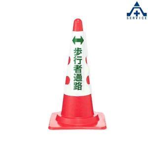 コーン用看板 コーンカバー(70cm用) 駐輪ご遠慮下さい 385-54|anzenkiki