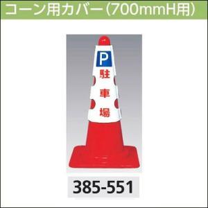 コーン用看板 コーンカバー(70cm用) 駐車場 385-551|anzenkiki