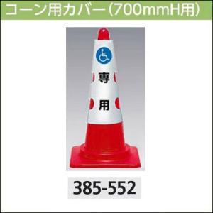 コーン用看板 コーンカバー(70cm用) 車いす 専用 385-552|anzenkiki