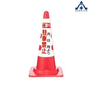 コーン用看板 コーンカバー(70cm用) 足もとにご注意 385-57|anzenkiki