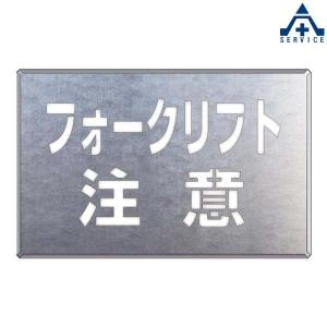 吹付け用プレート 「フォークリフト 注意」  819-34|anzenkiki