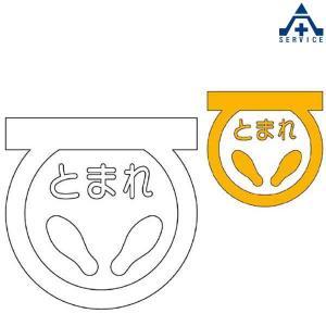 路面表示シート とまれ 835-001|anzenkiki