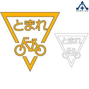 路面表示シート とまれ 835-002|anzenkiki
