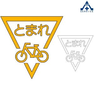 路面表示シート とまれ 835-003|anzenkiki