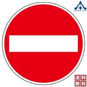 路面表示シート 進入禁止 835-004|anzenkiki
