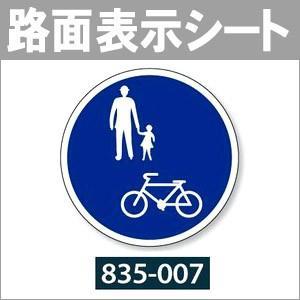 路面表示シート 歩行者・自転車 835-007|anzenkiki